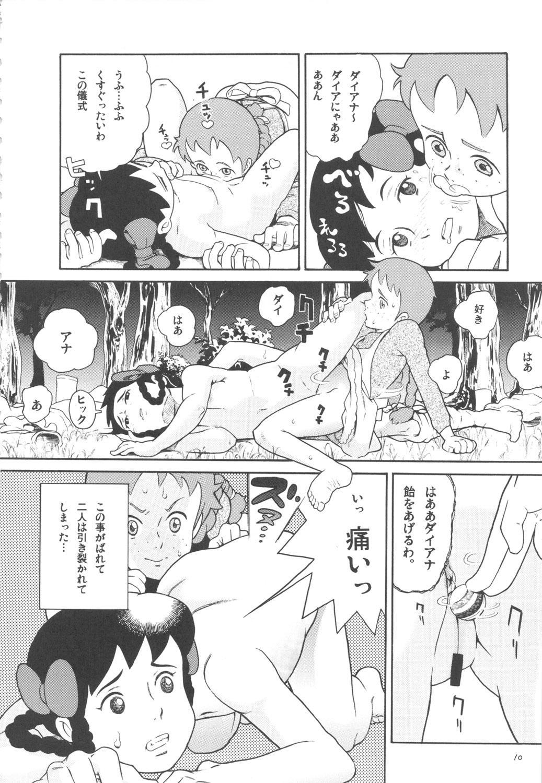 Hatch & Zukki no Meisaku Gekijou 7 8