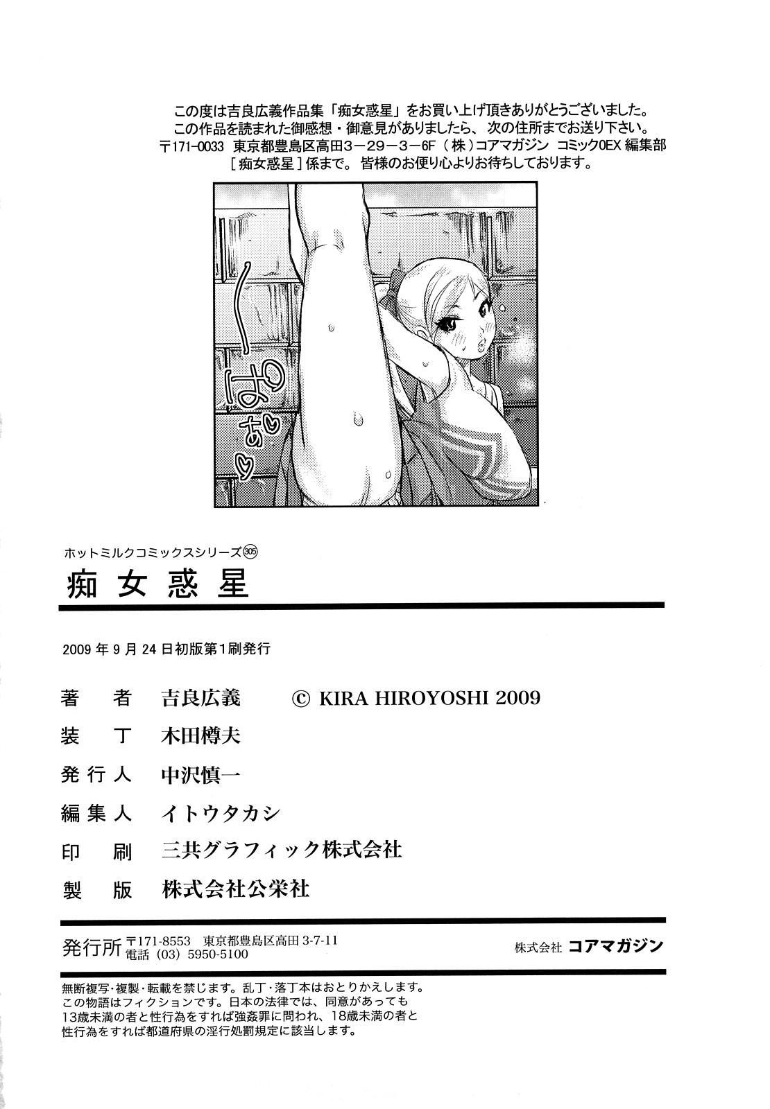 Chijo Wakusei | Planet of the Lewd Woman 207