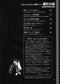 blue snow blue Kaiseki Book Fuuka no Naszo 3