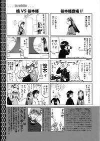 blue snow blue Kaiseki Book Fuuka no Naszo 8