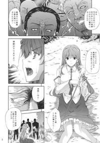 Kaze wa Furi 3
