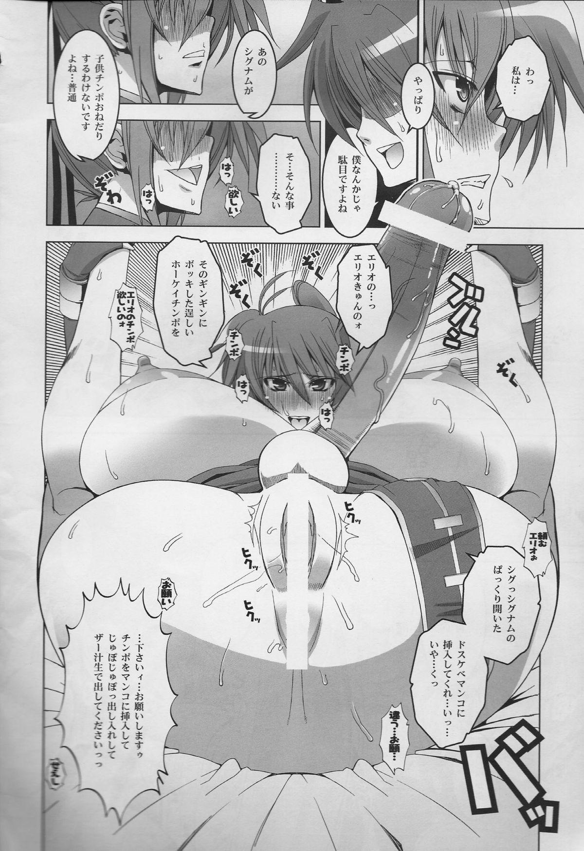 (C78) [HGH (HG Chagawa)] PG -PLEATED GUNNER- #21 - Senshi to Senshi to Otokonoko (Mahou Shoujo Lyrical Nanoha) 13