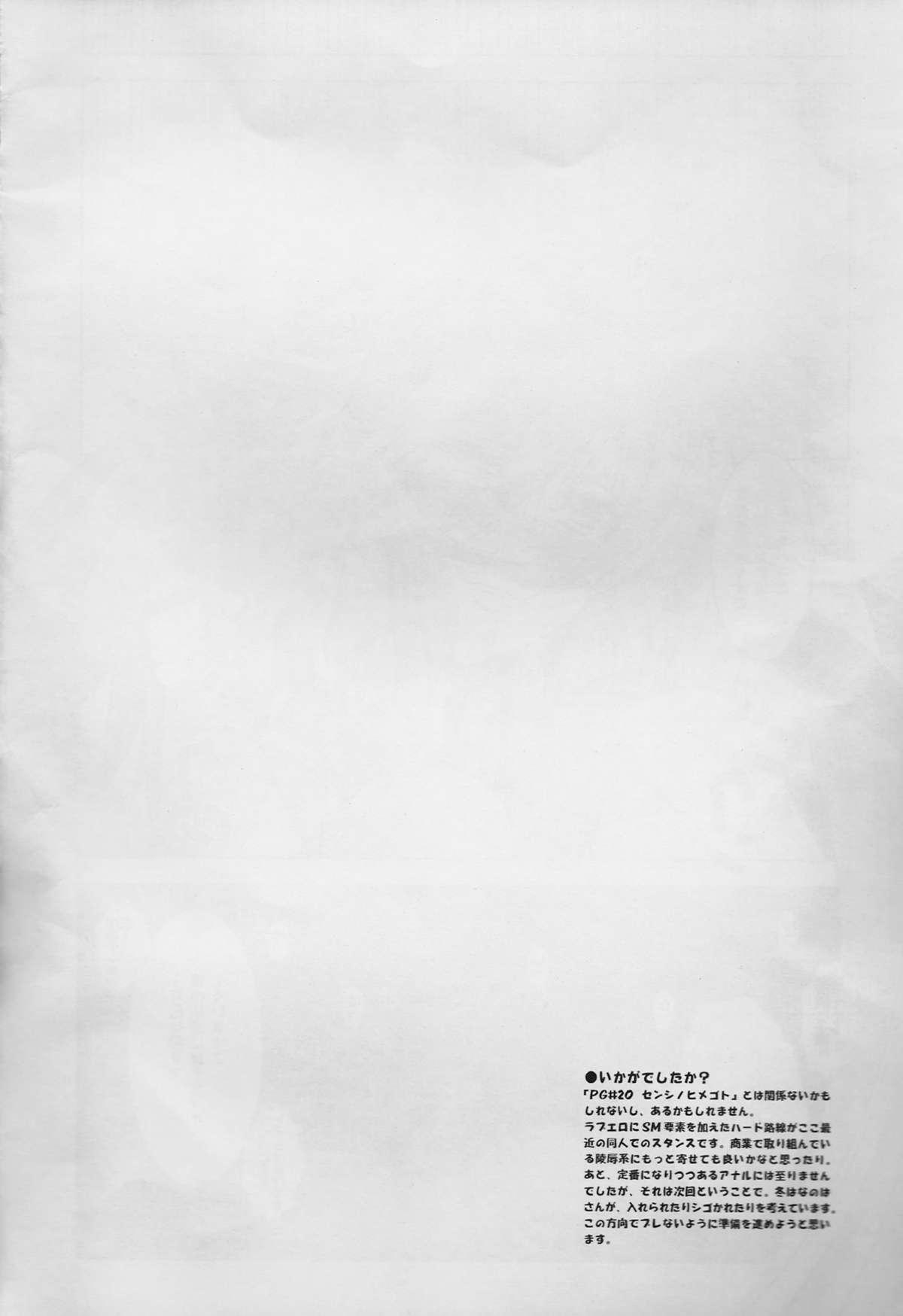 (C78) [HGH (HG Chagawa)] PG -PLEATED GUNNER- #21 - Senshi to Senshi to Otokonoko (Mahou Shoujo Lyrical Nanoha) 19