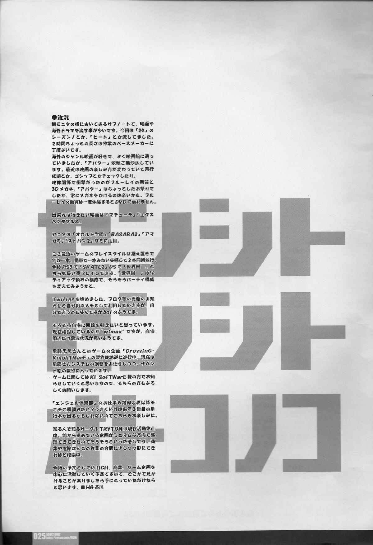 (C78) [HGH (HG Chagawa)] PG -PLEATED GUNNER- #21 - Senshi to Senshi to Otokonoko (Mahou Shoujo Lyrical Nanoha) 20