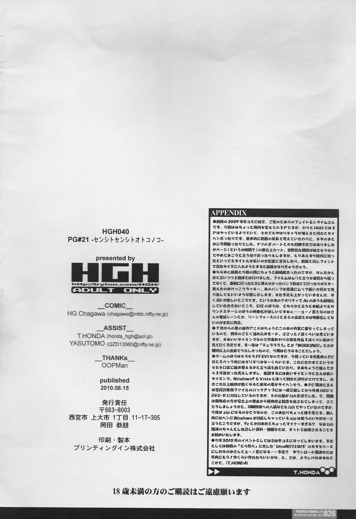(C78) [HGH (HG Chagawa)] PG -PLEATED GUNNER- #21 - Senshi to Senshi to Otokonoko (Mahou Shoujo Lyrical Nanoha) 21