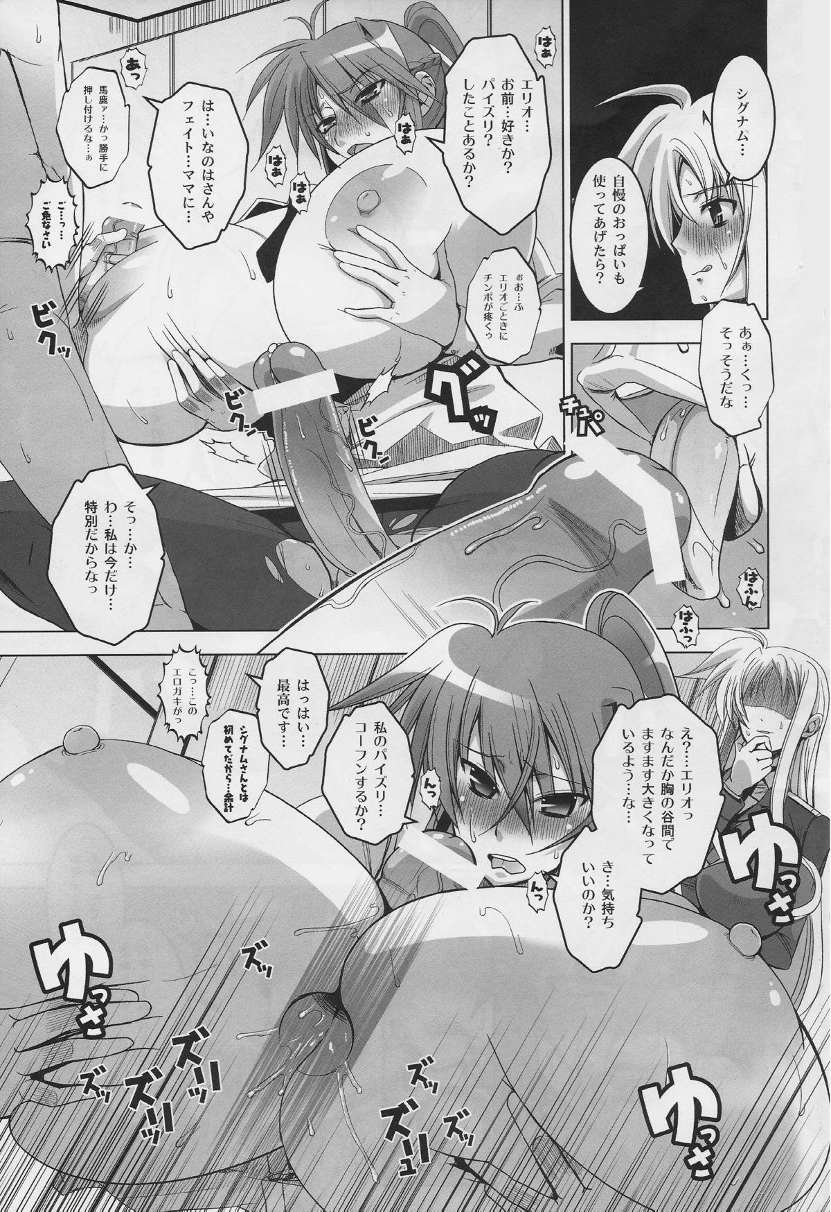 (C78) [HGH (HG Chagawa)] PG -PLEATED GUNNER- #21 - Senshi to Senshi to Otokonoko (Mahou Shoujo Lyrical Nanoha) 3