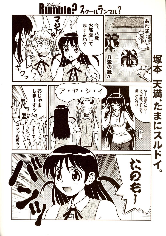 Nakadashi Scramble 6 20