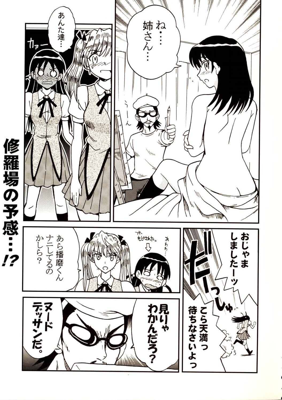 Nakadashi Scramble 6 21