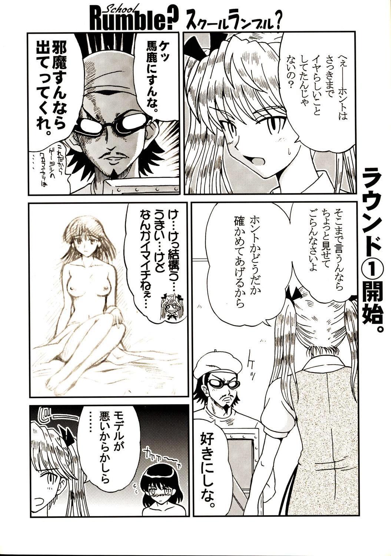Nakadashi Scramble 6 22