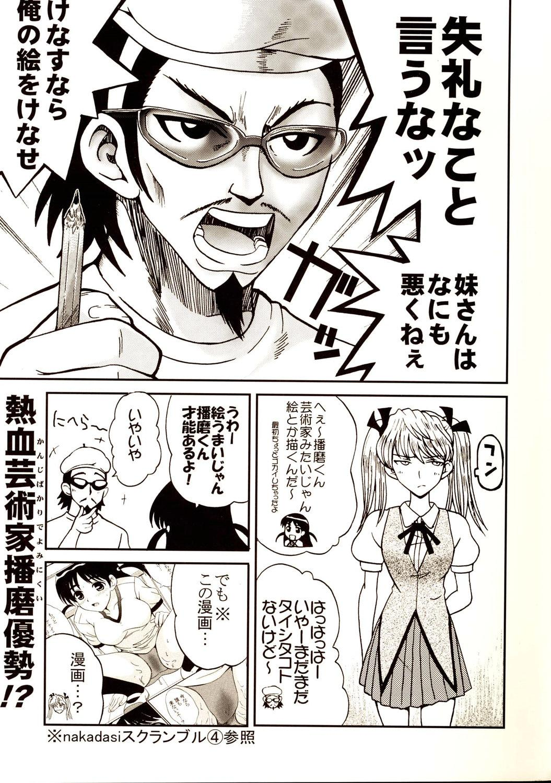 Nakadashi Scramble 6 23