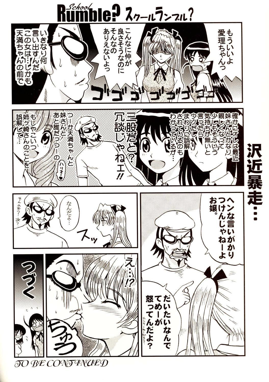 Nakadashi Scramble 6 26