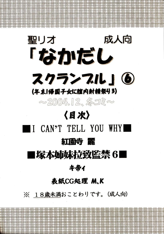 Nakadashi Scramble 6 2