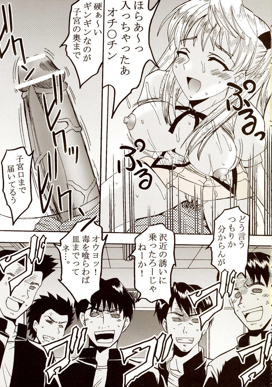 Nakadashi Scramble 6 29
