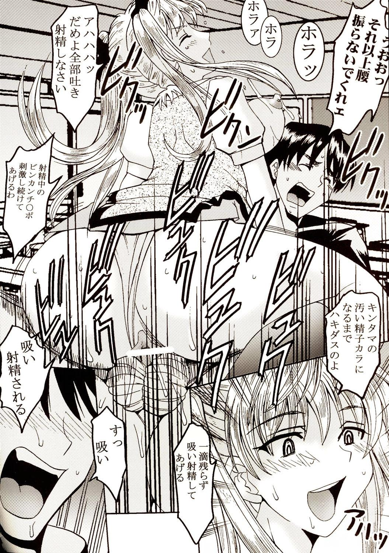 Nakadashi Scramble 6 48