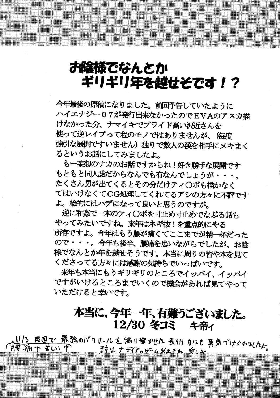 Nakadashi Scramble 6 53