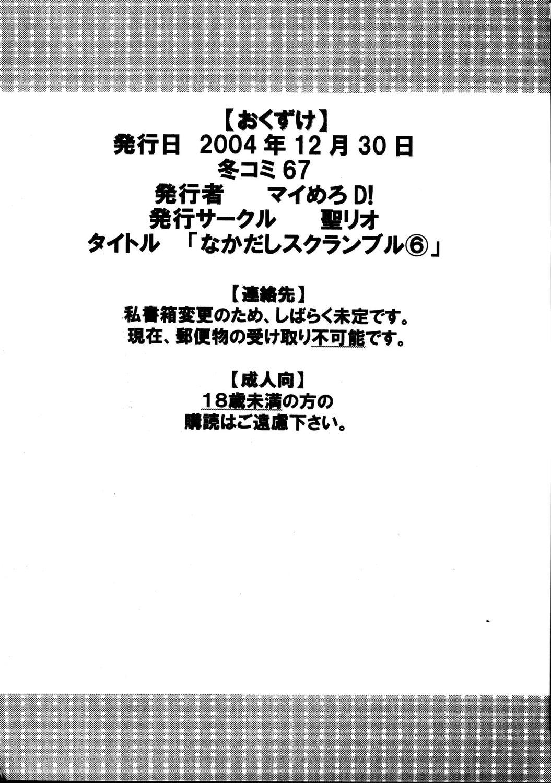Nakadashi Scramble 6 54