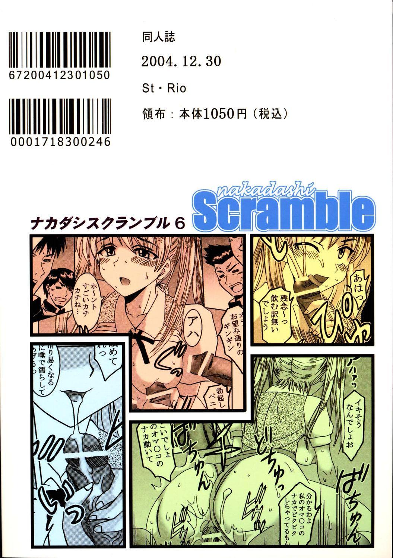 Nakadashi Scramble 6 55