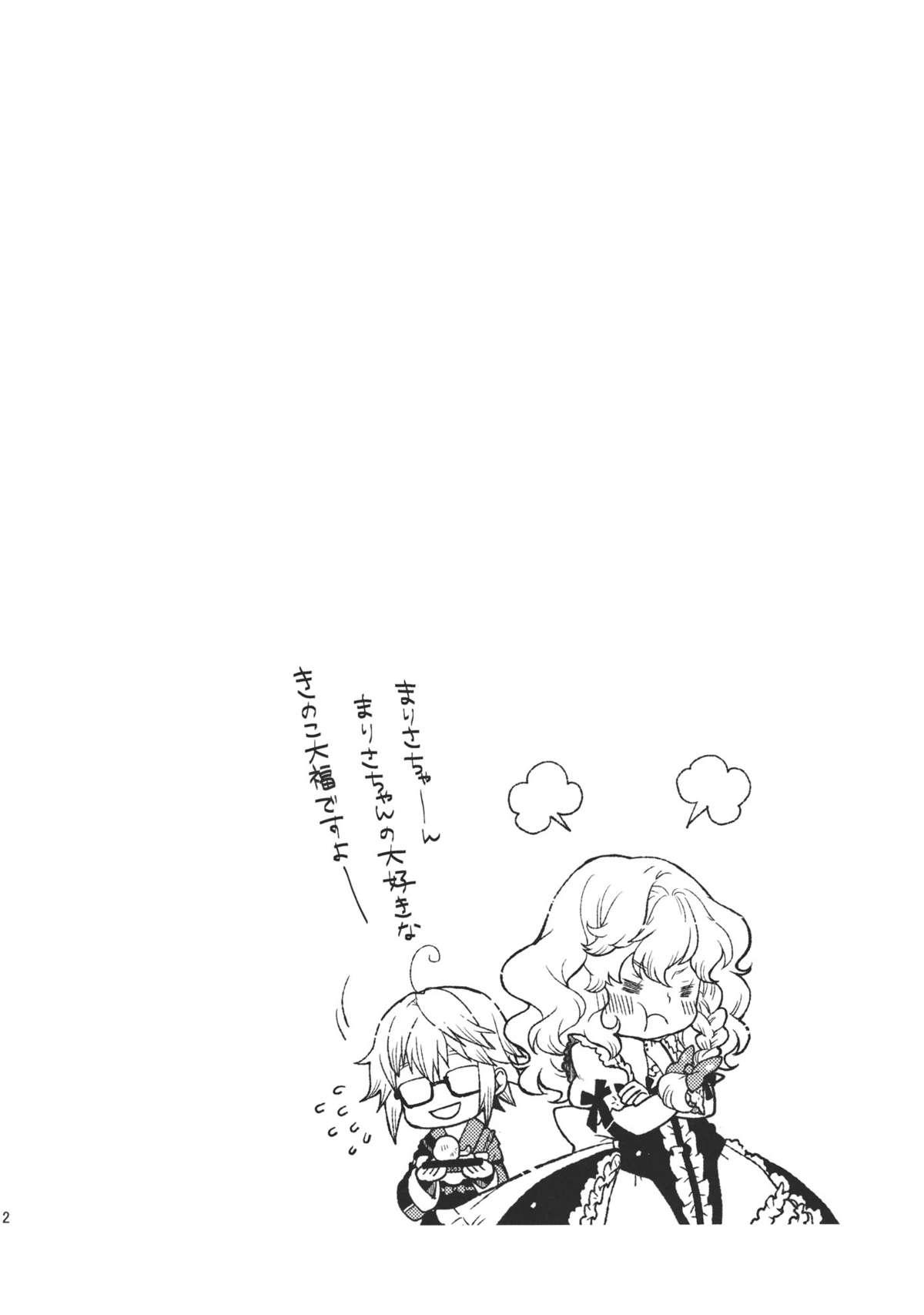 Koimegane / Iromegane 11