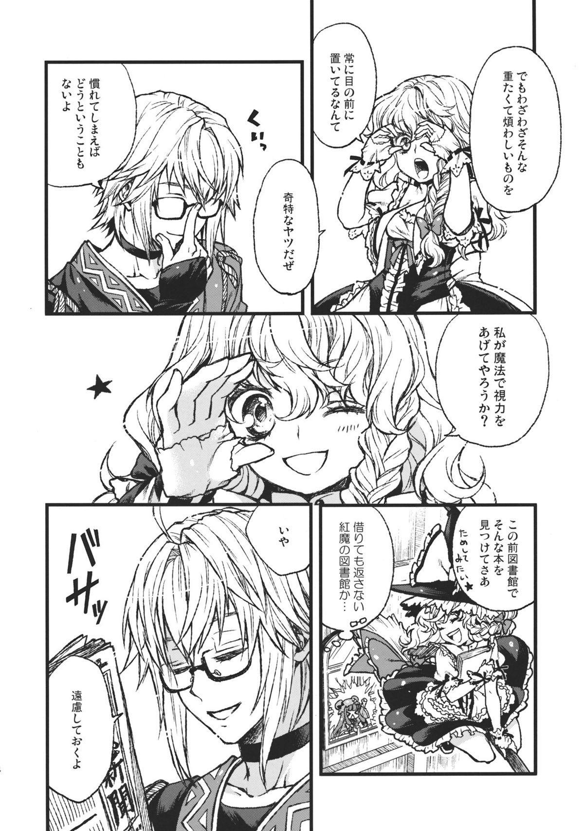 Koimegane / Iromegane 3
