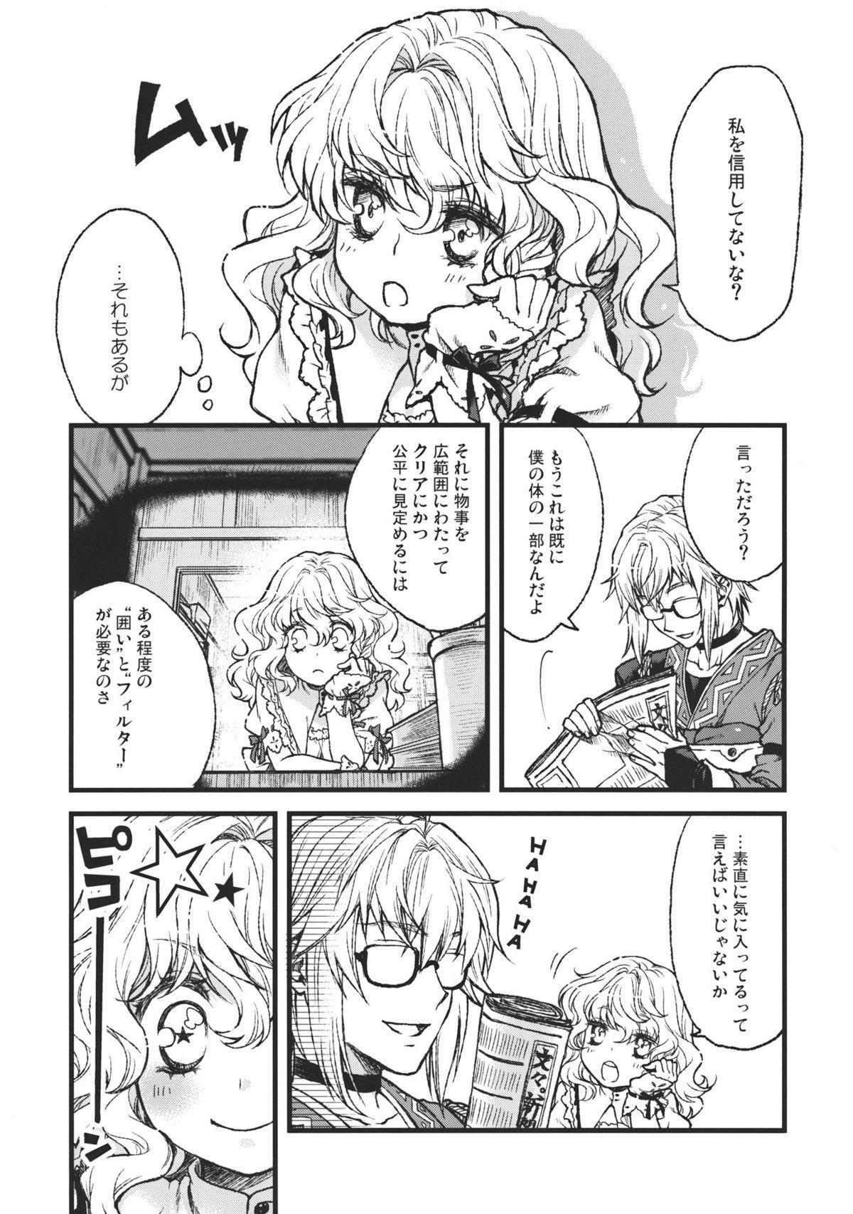 Koimegane / Iromegane 4