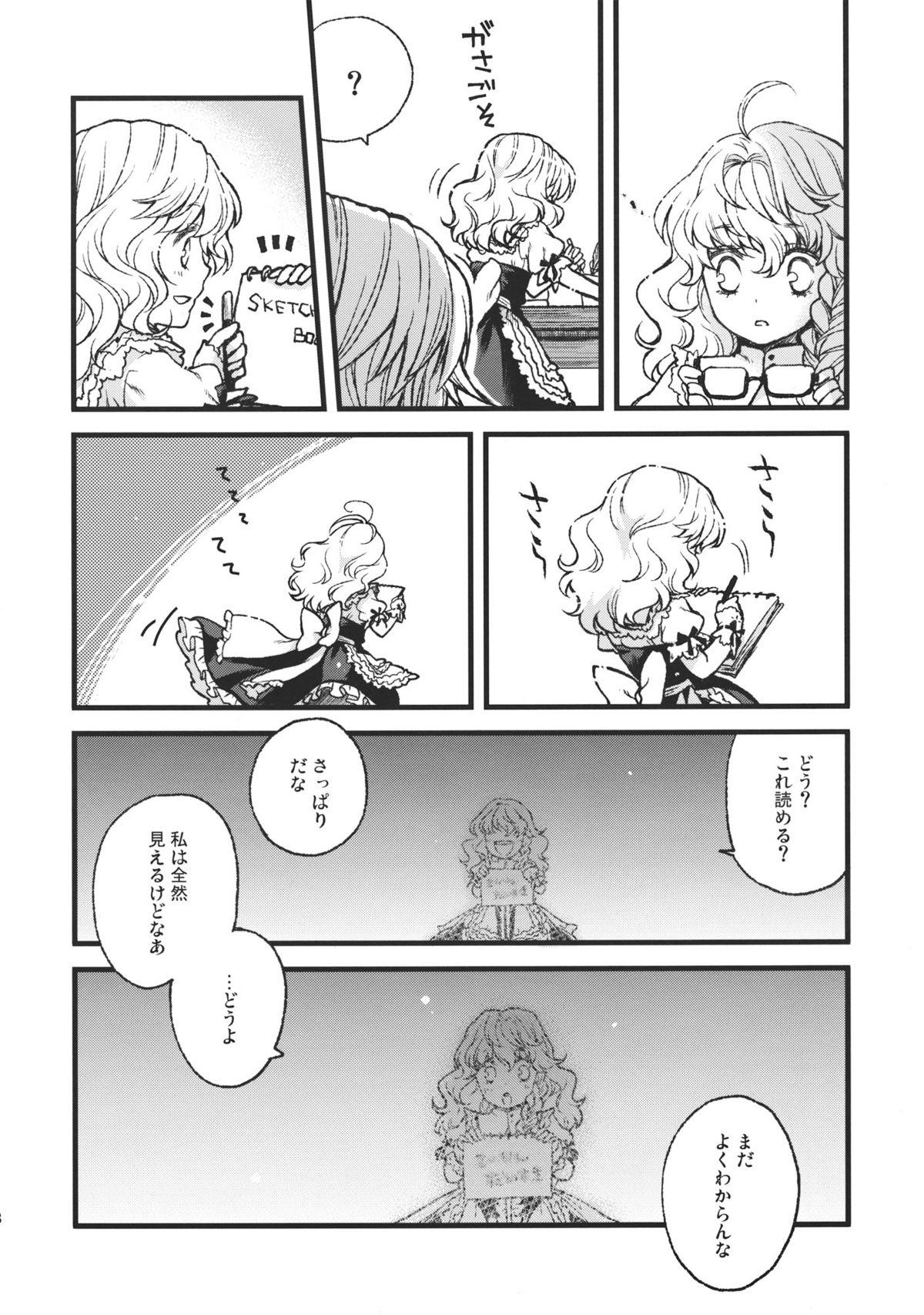 Koimegane / Iromegane 7