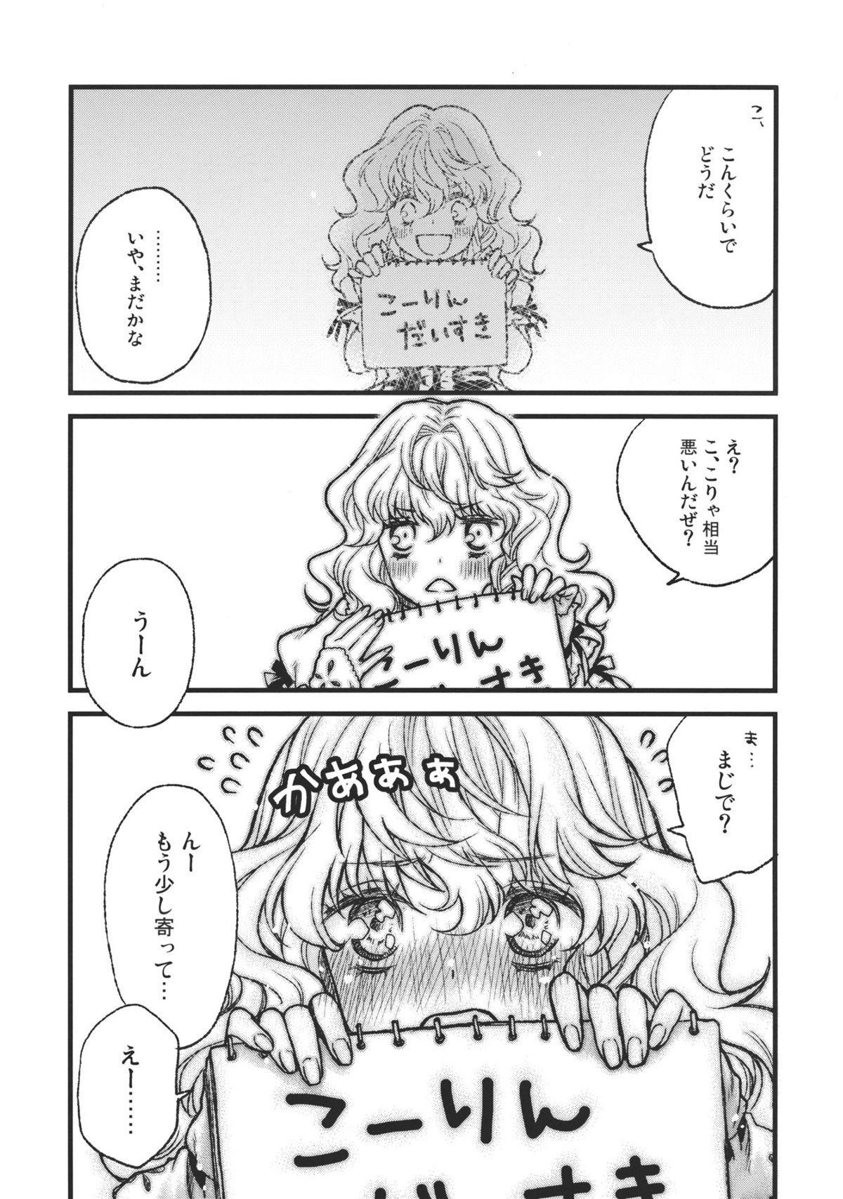 Koimegane / Iromegane 8