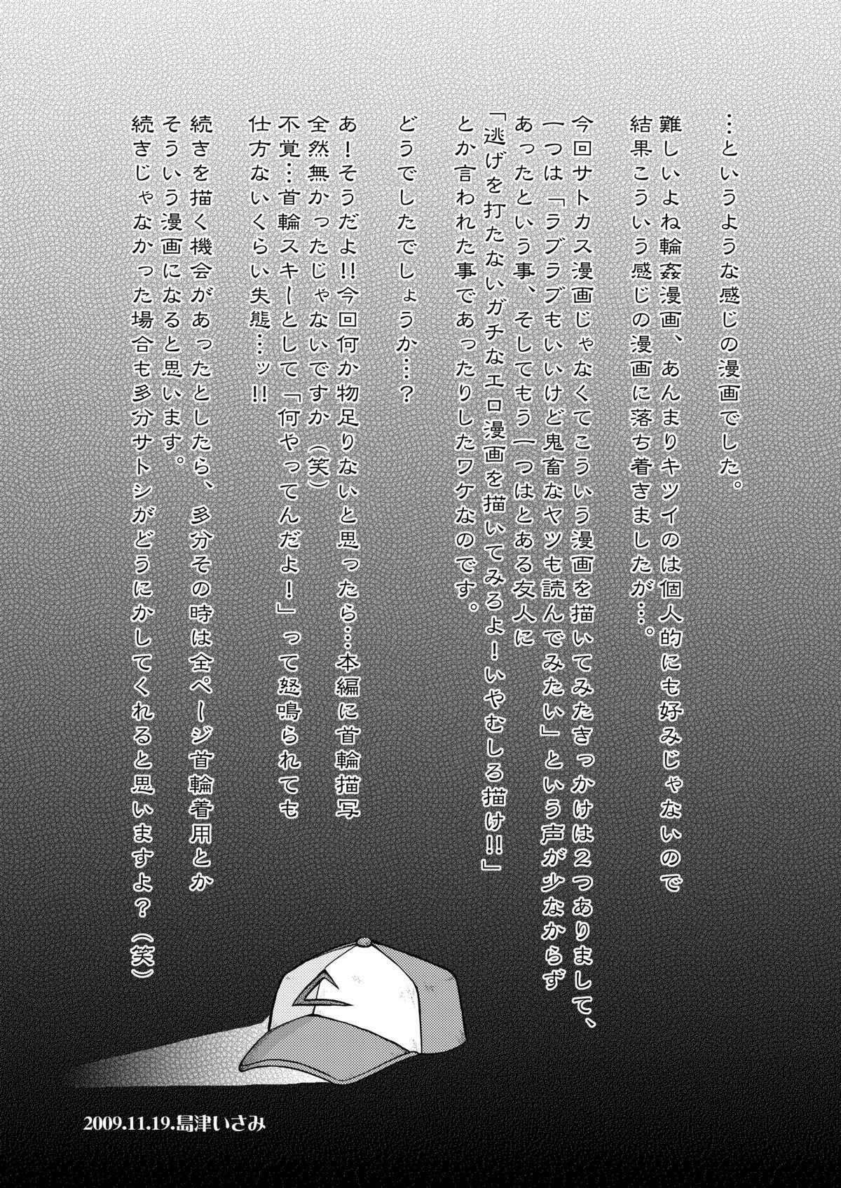Sentehisshou Yudantaiteki 25