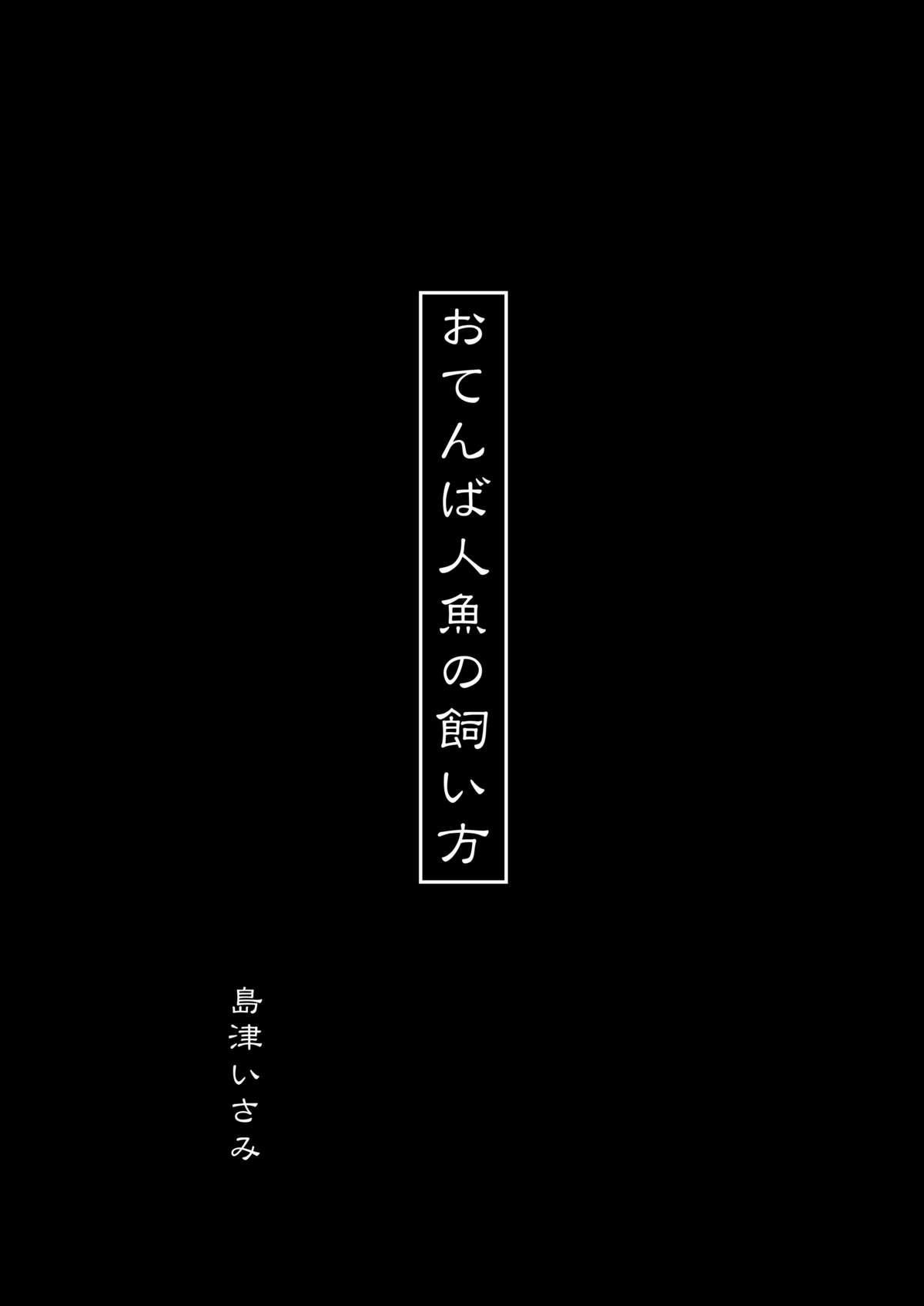 Sentehisshou Yudantaiteki 5