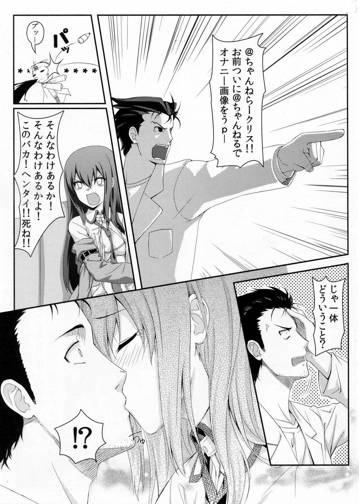 Tengoku e no Bullet Train 11