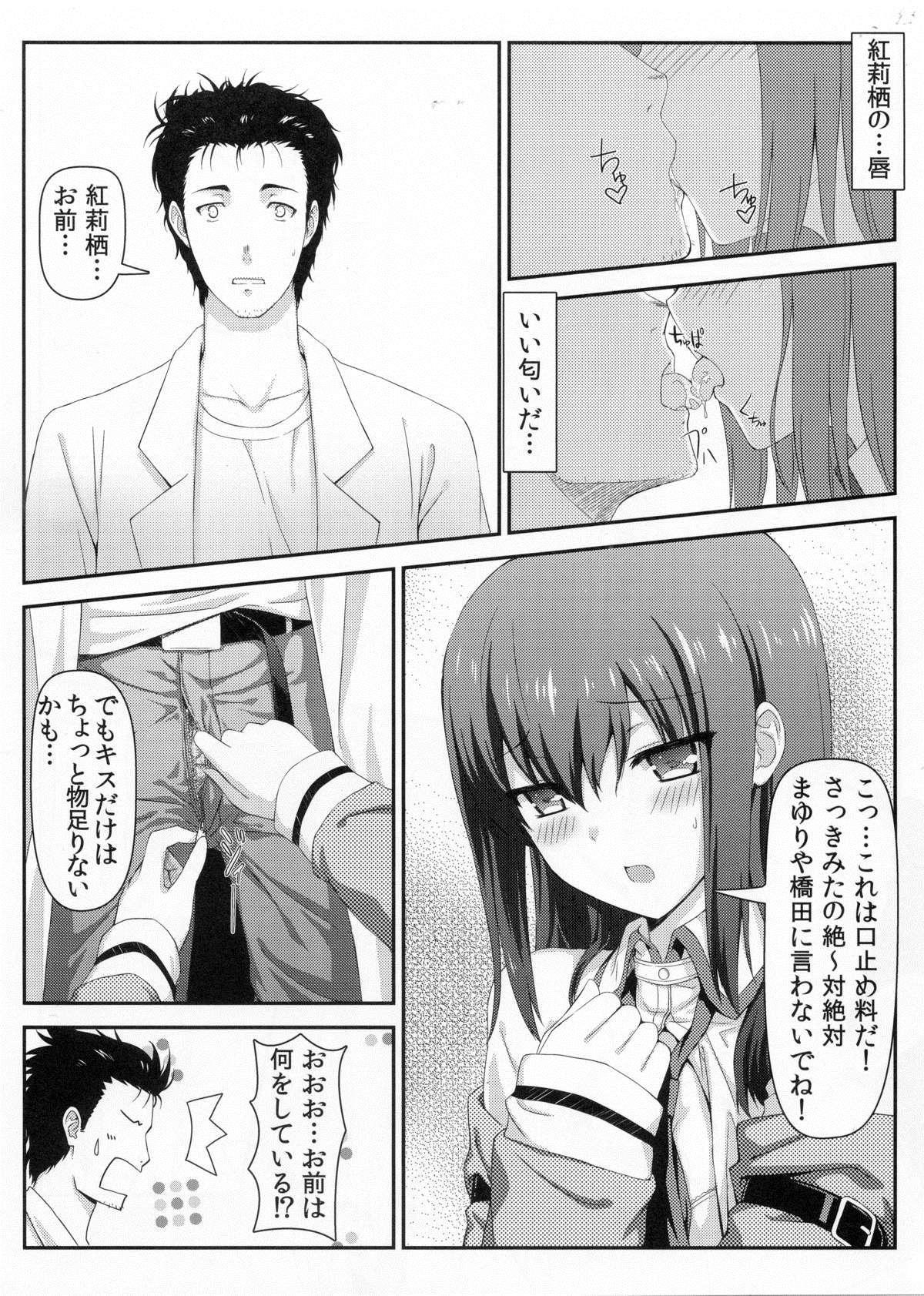 Tengoku e no Bullet Train 12