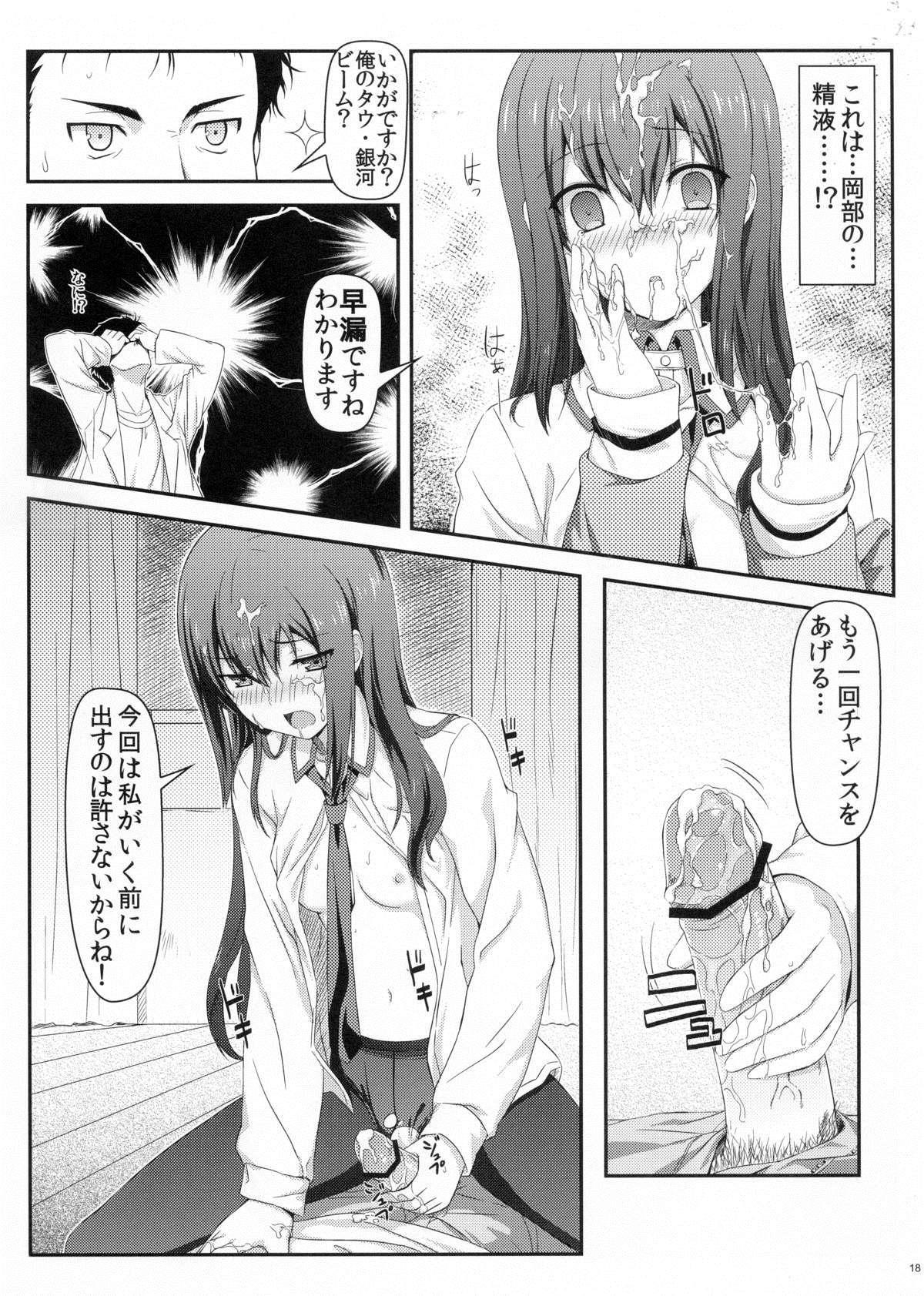 Tengoku e no Bullet Train 16