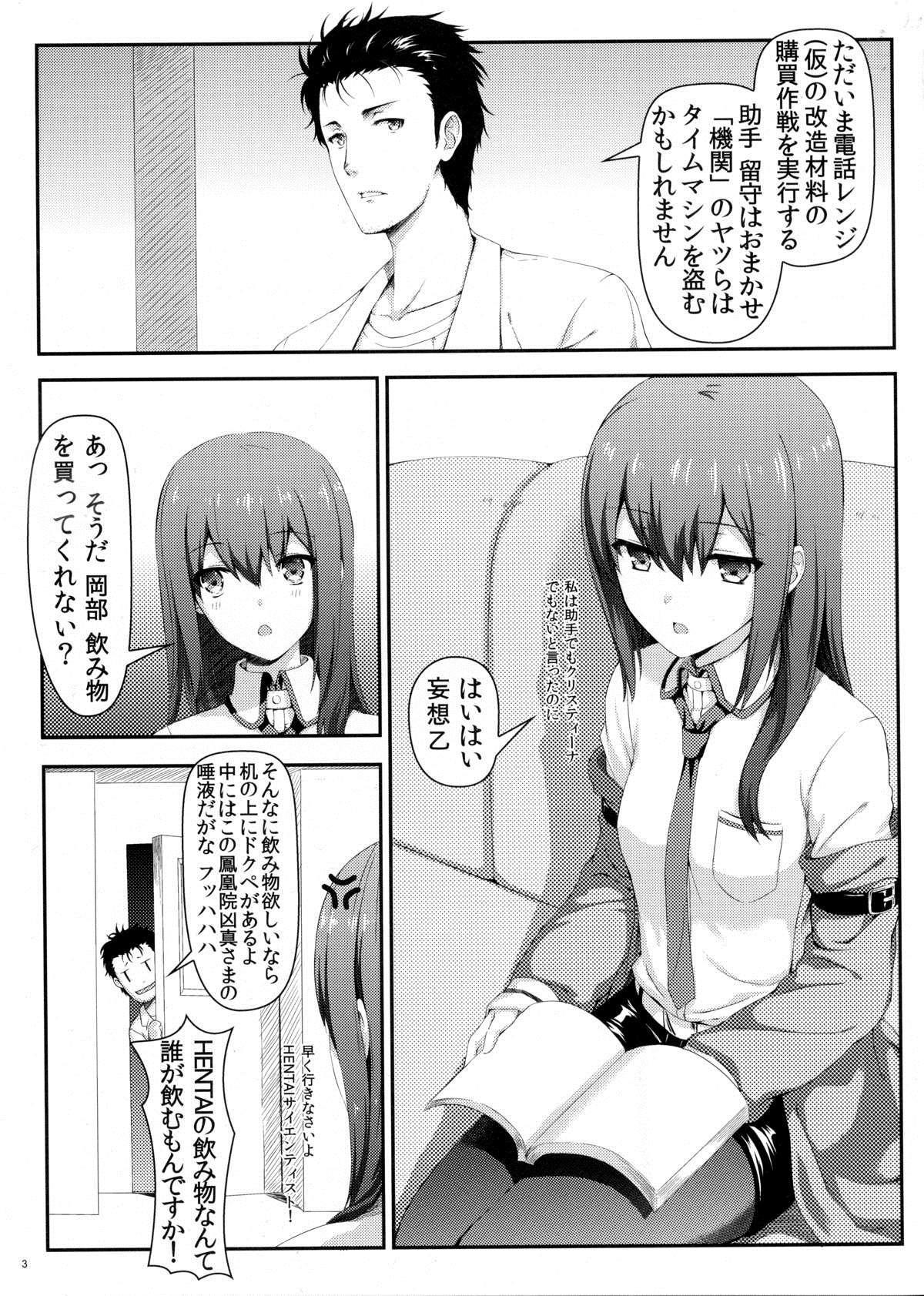 Tengoku e no Bullet Train 1