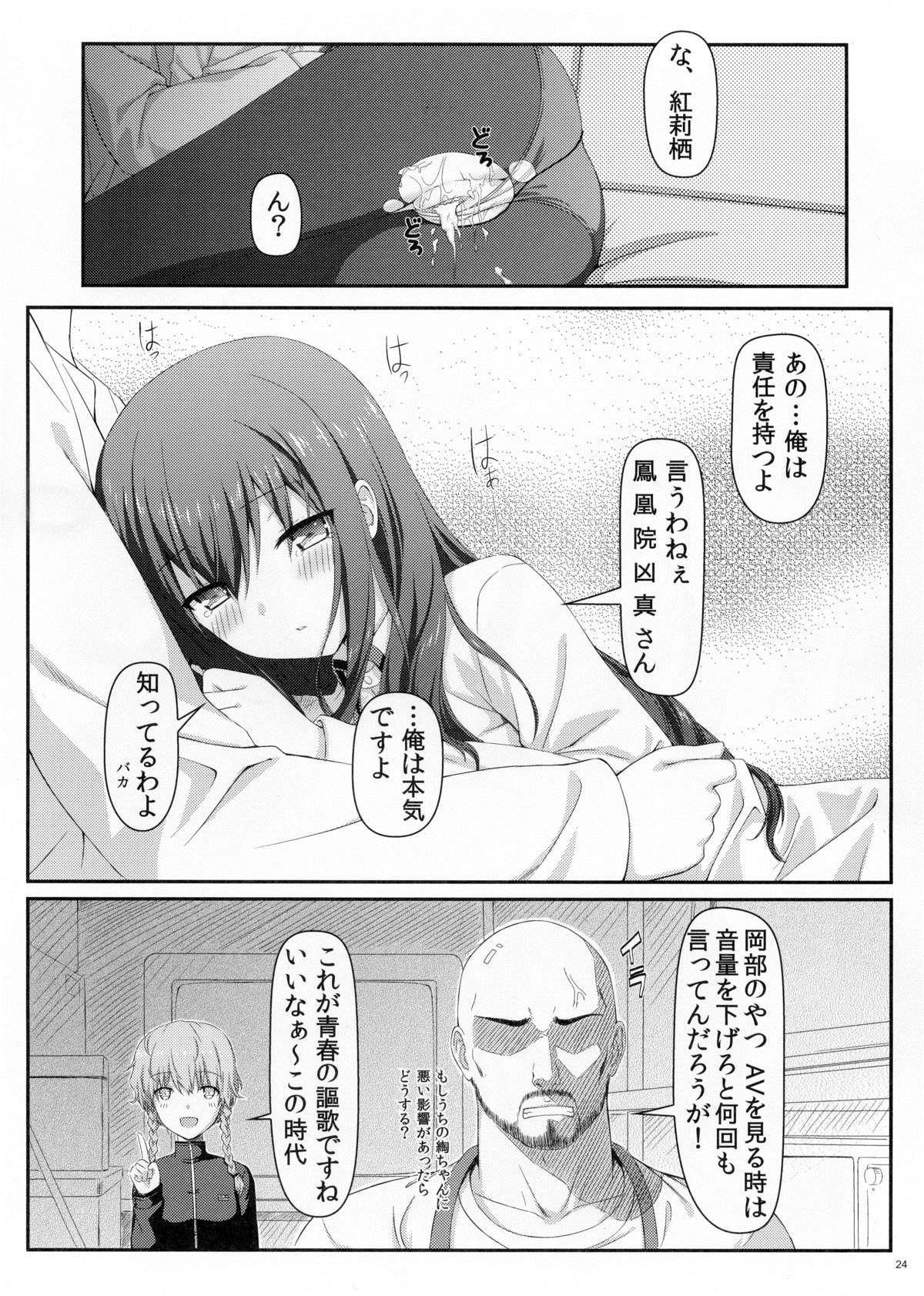 Tengoku e no Bullet Train 22