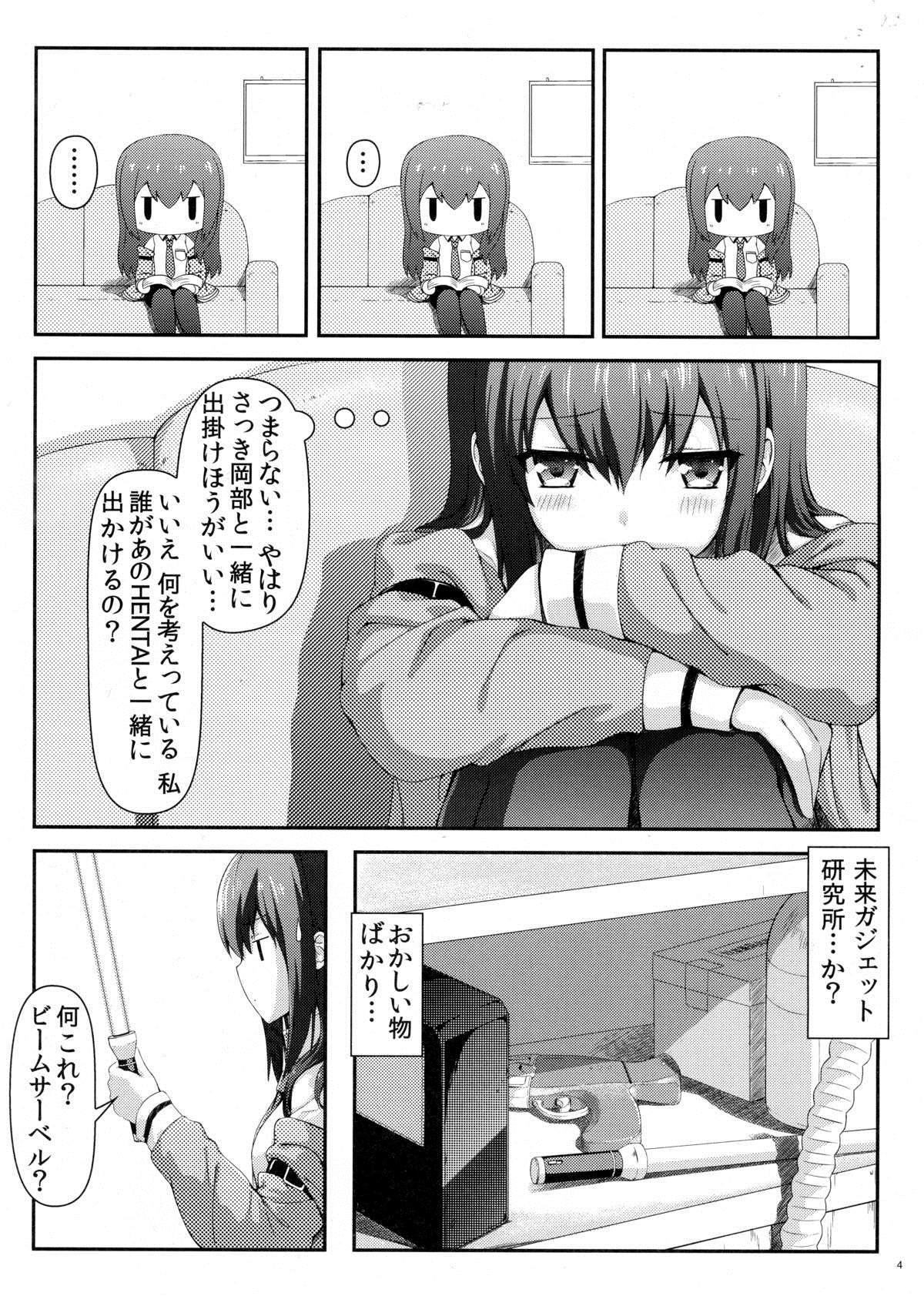 Tengoku e no Bullet Train 2