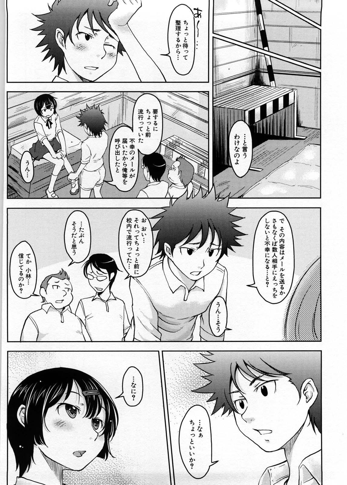 Imouto Ijou Hahaoya Miman 112