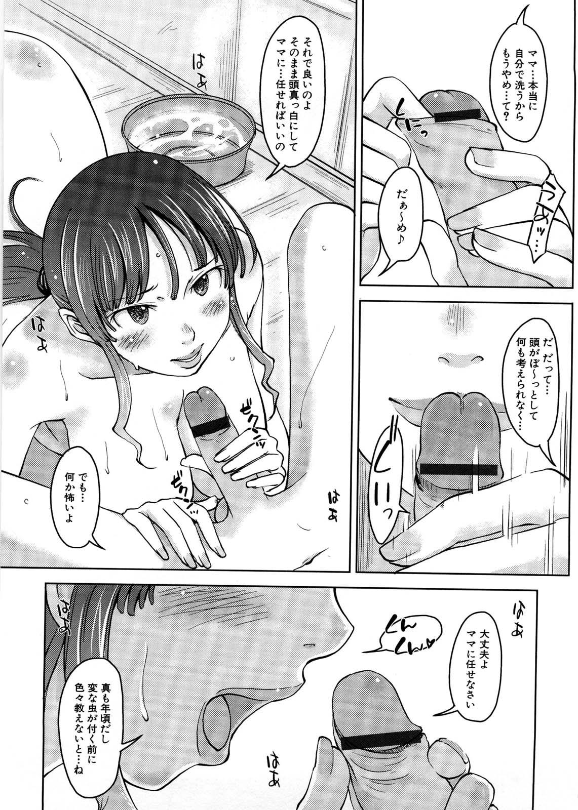 Imouto Ijou Hahaoya Miman 11