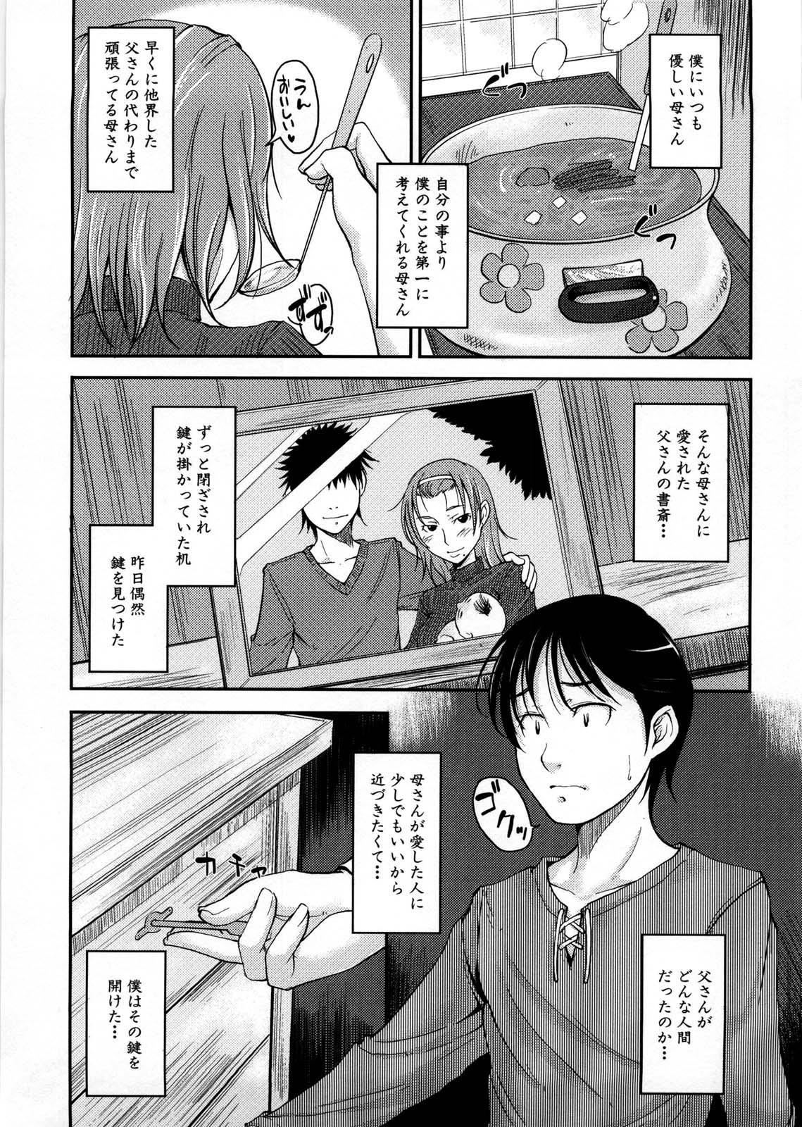 Imouto Ijou Hahaoya Miman 131