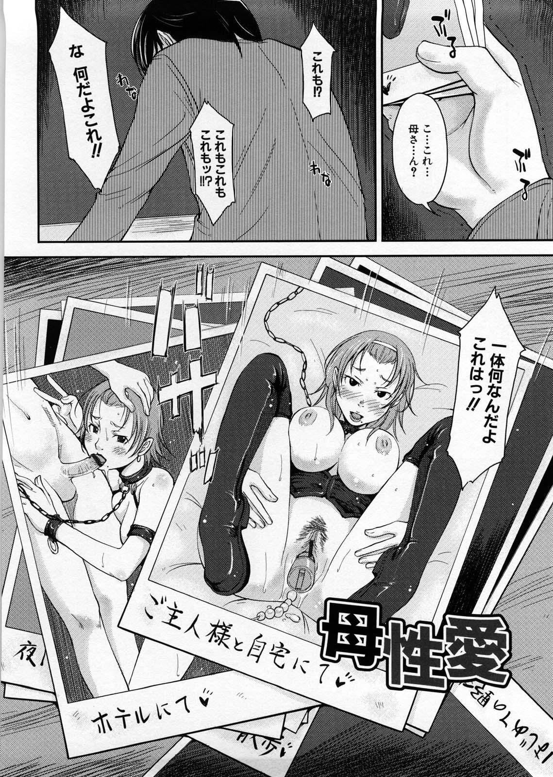 Imouto Ijou Hahaoya Miman 132
