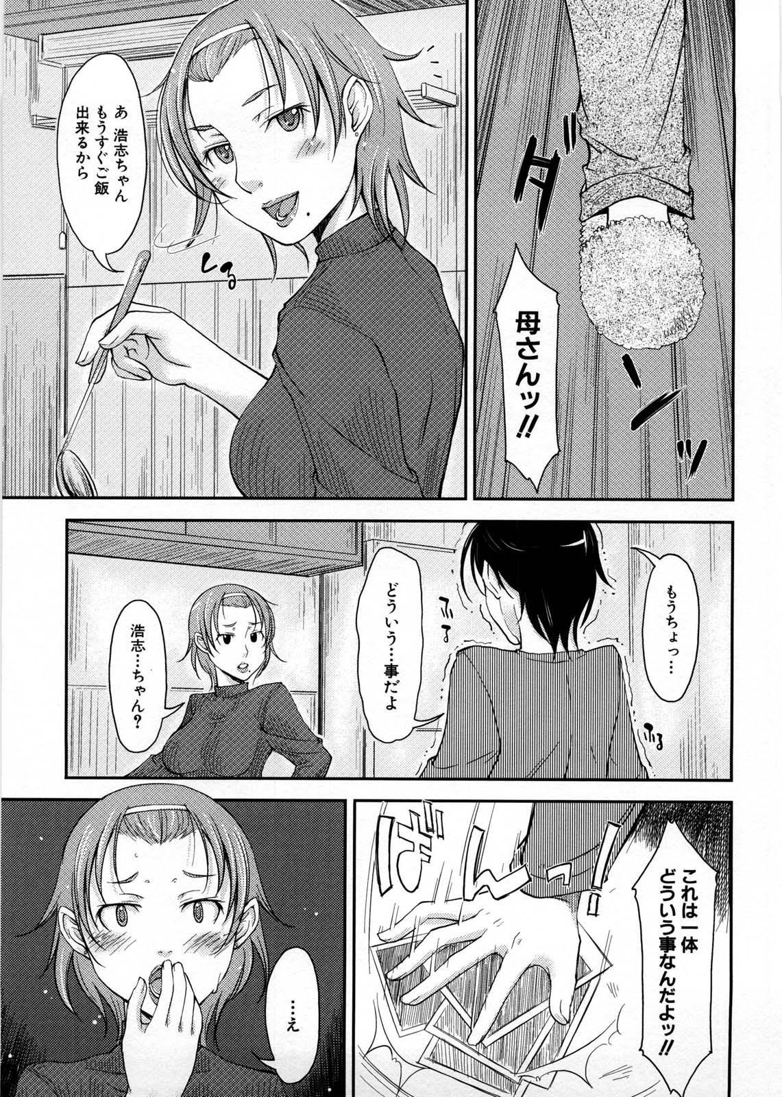 Imouto Ijou Hahaoya Miman 133