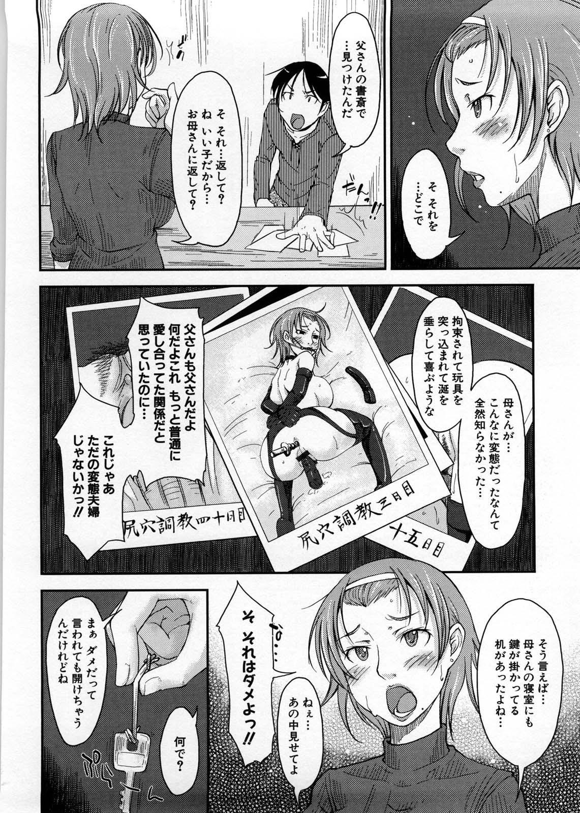 Imouto Ijou Hahaoya Miman 134