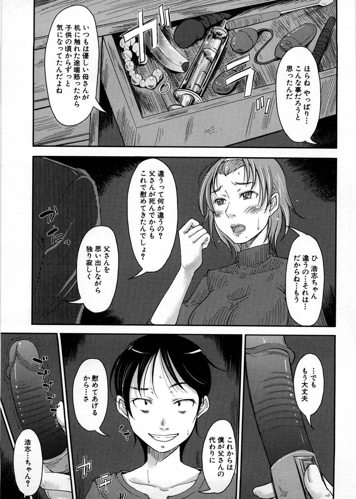 Imouto Ijou Hahaoya Miman 135