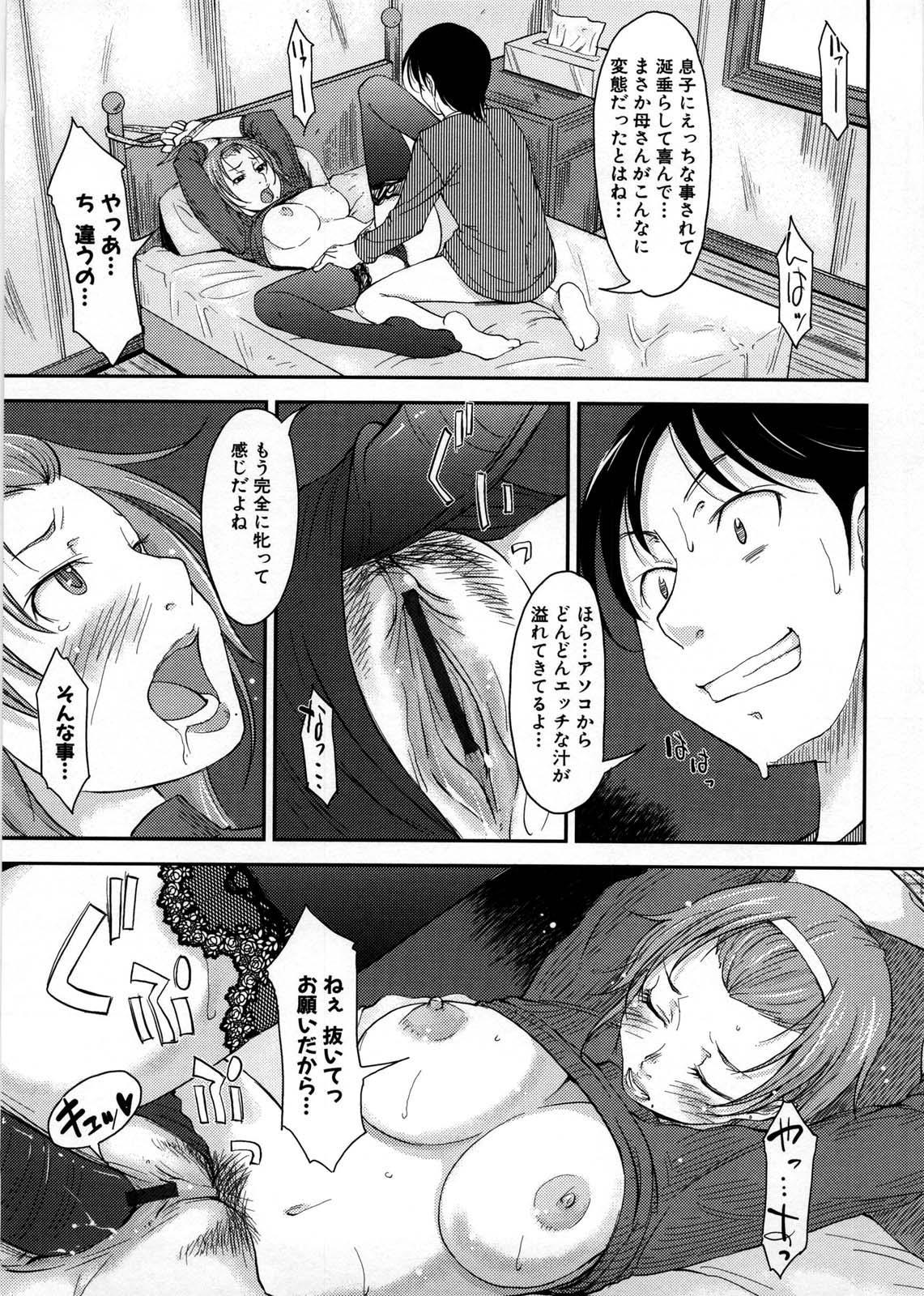 Imouto Ijou Hahaoya Miman 139