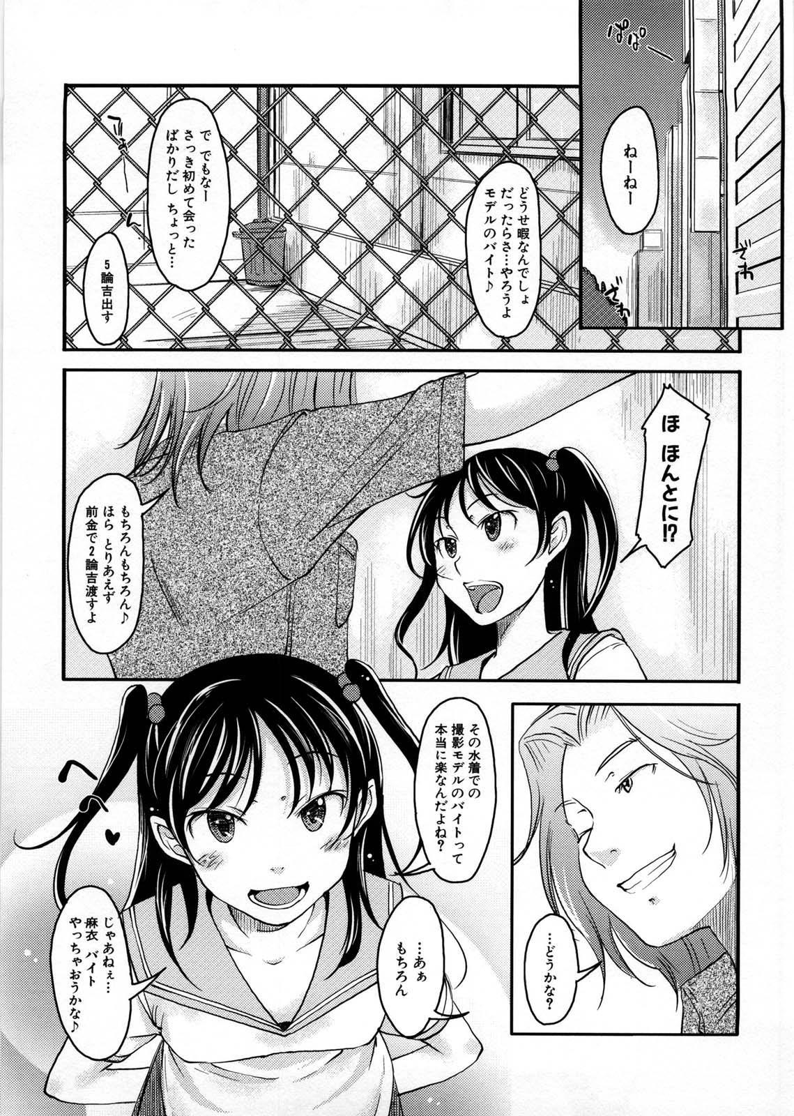 Imouto Ijou Hahaoya Miman 153