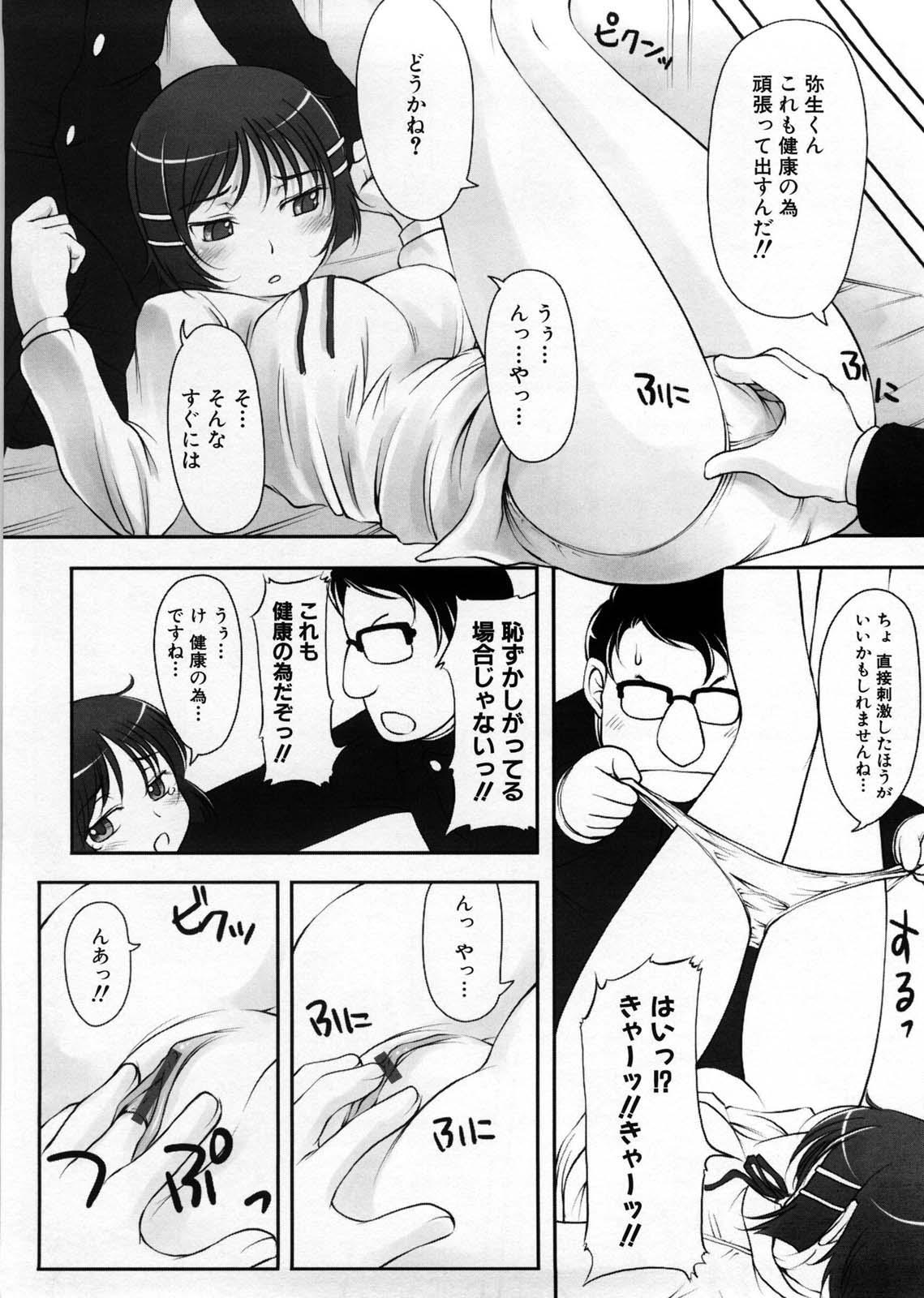 Imouto Ijou Hahaoya Miman 174
