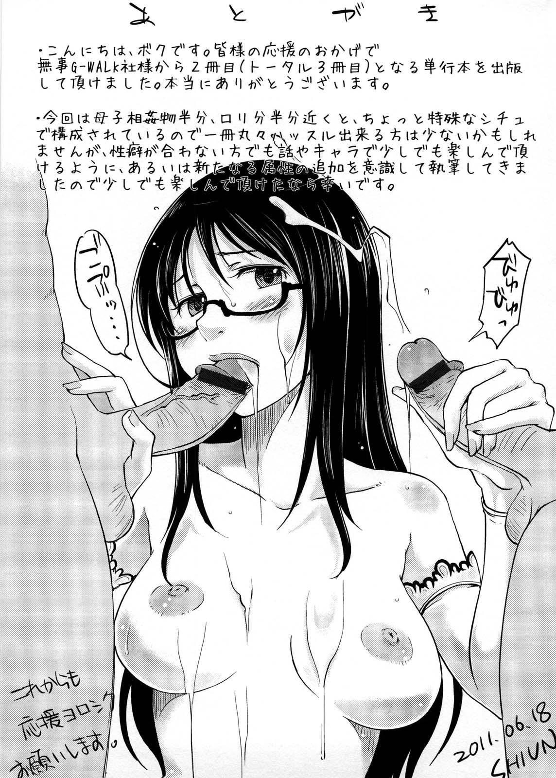 Imouto Ijou Hahaoya Miman 181
