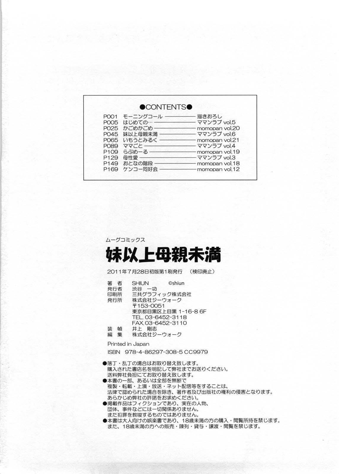 Imouto Ijou Hahaoya Miman 182