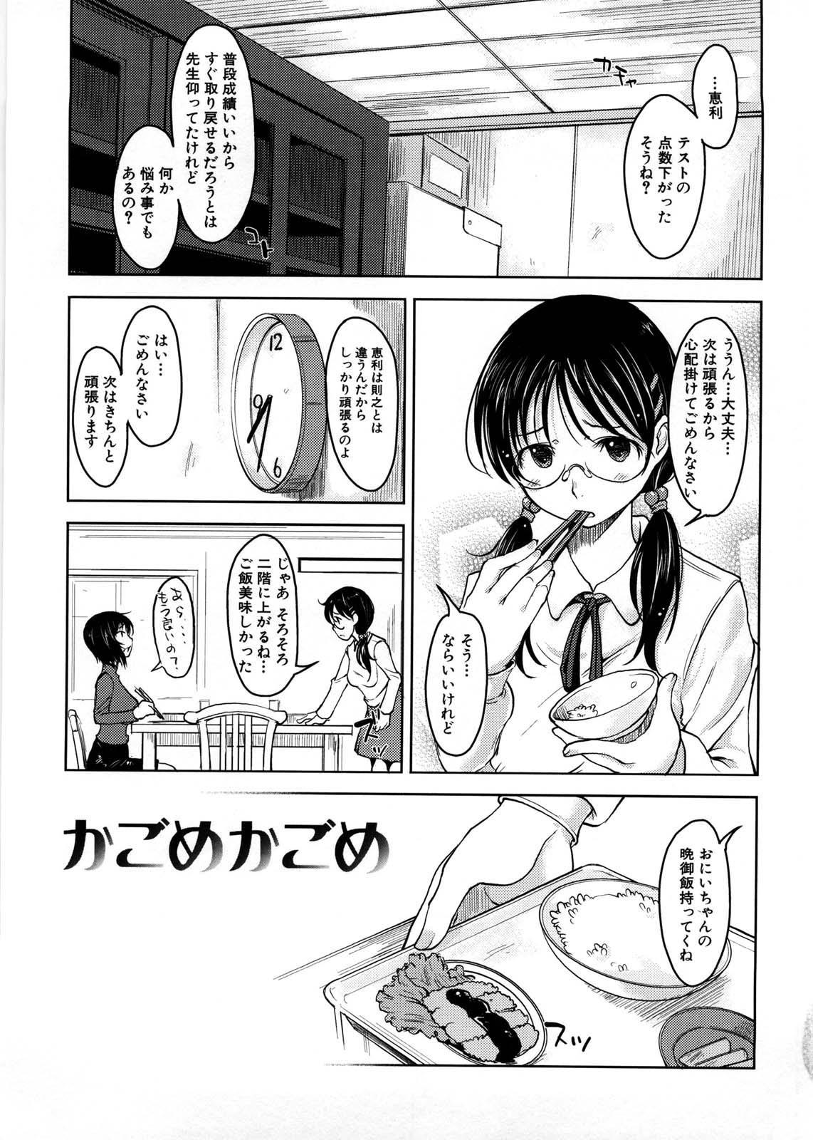Imouto Ijou Hahaoya Miman 27