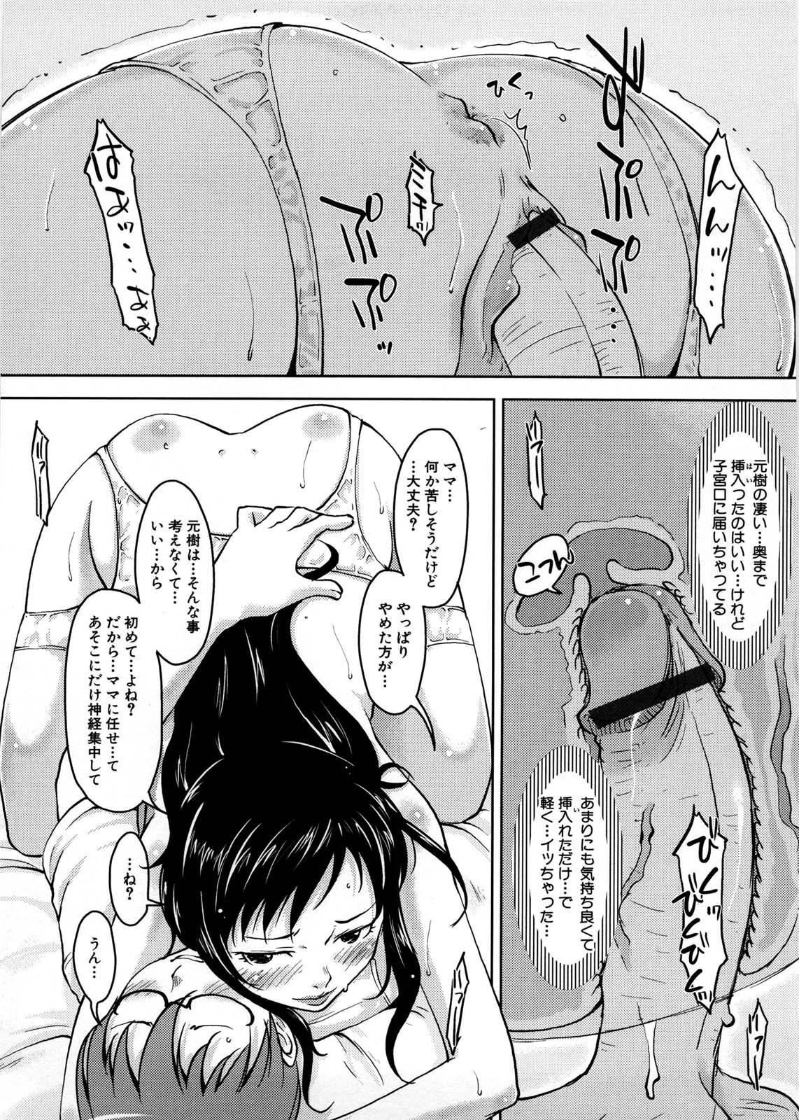 Imouto Ijou Hahaoya Miman 59