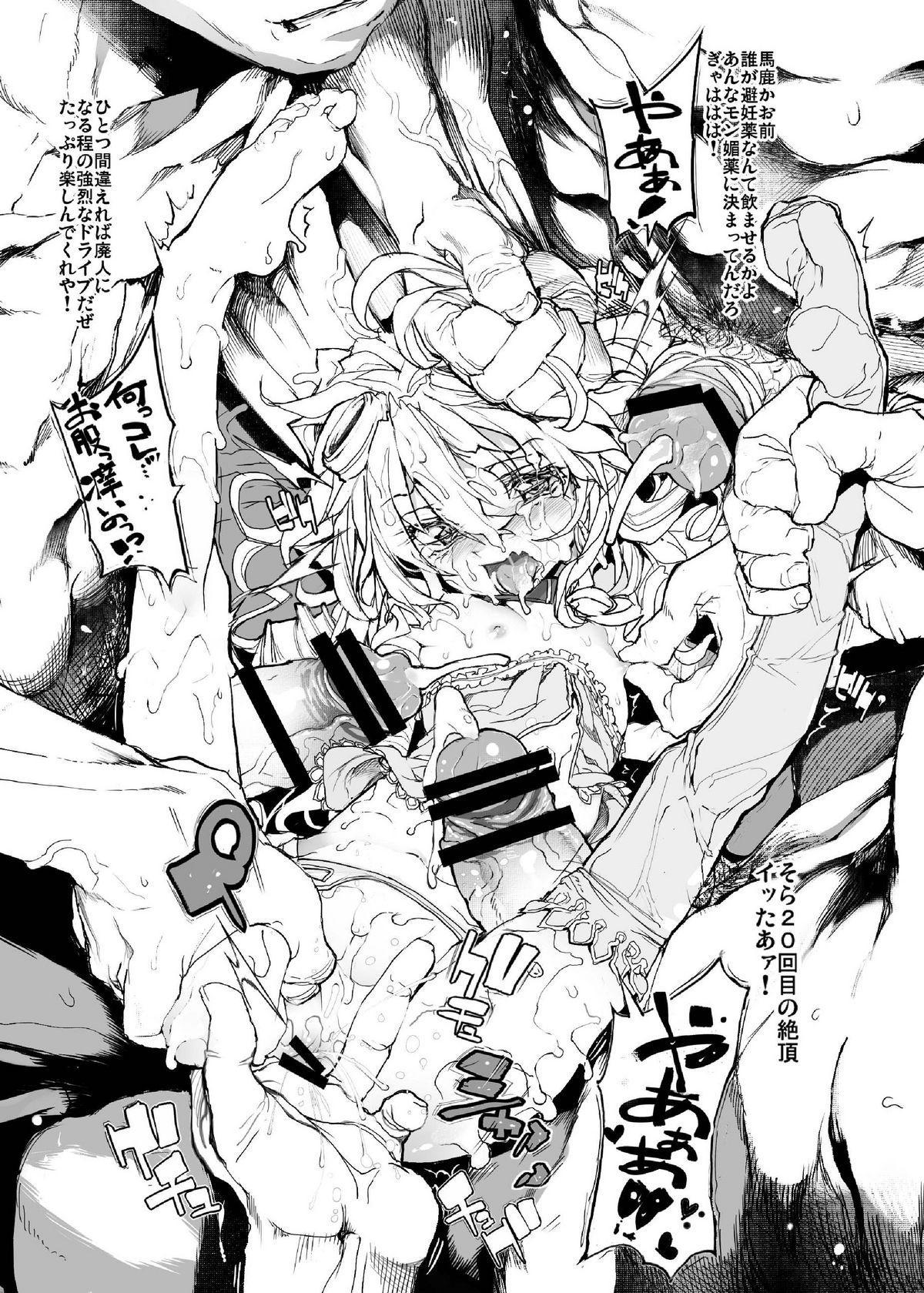 Xenogears no Eroi Rakugaki Hon part3 15