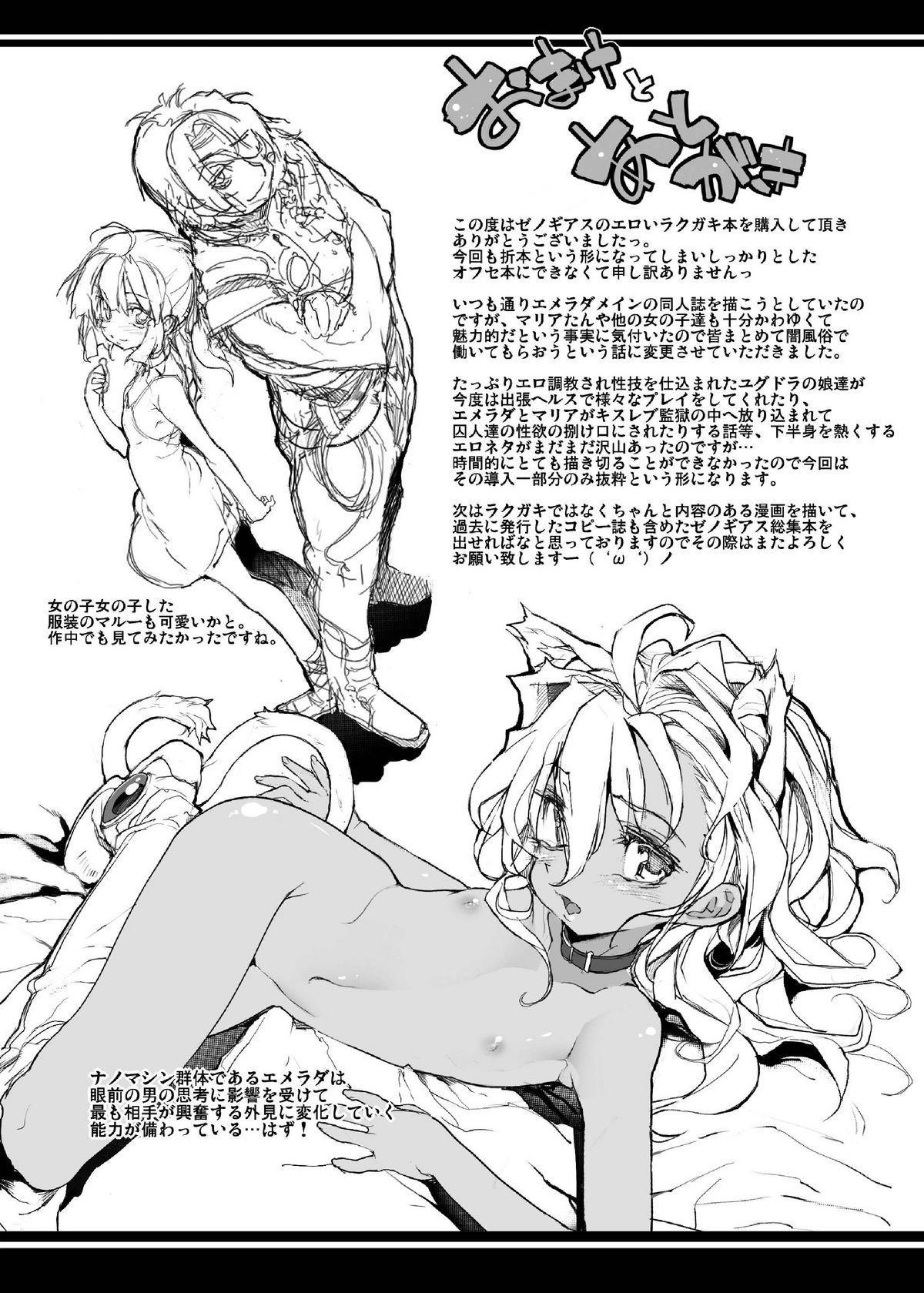Xenogears no Eroi Rakugaki Hon part3 17